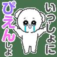 沼/ぴえん/オタク/流行語◎トイプードル3