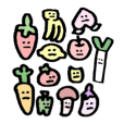 野菜さんと果物さん