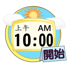 Manage clock: open time