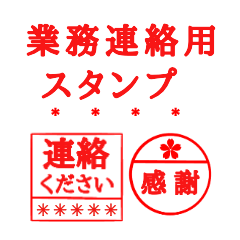 Business Custom Sticker, hanko