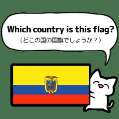 国旗クイズ!【その4】