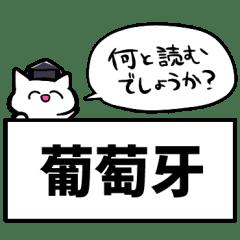 難読漢字クイズ!【その2】国名漢字編