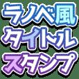 Light novel style Sticker