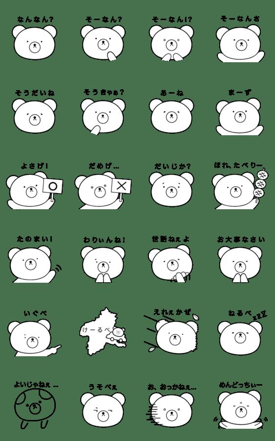 「グンマーくま【群馬弁】」のLINEスタンプ一覧