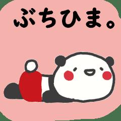 広島弁赤パンツパンダ