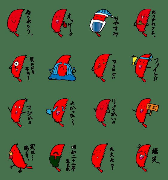「滋賀大学赤い羽根応援PJ」のLINEスタンプ一覧