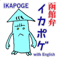 IKAPOGE at Hakodate-ben
