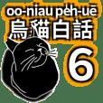 Mother Tongue Black Cat Vol.6
