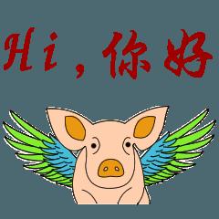我是豬, 我是一隻展翅豬