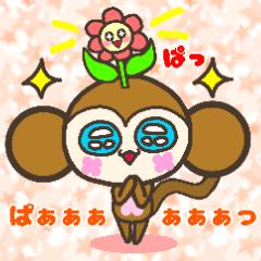 フラワー・アッフェの日常(花猿生活)