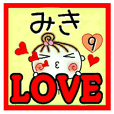 [みき]の便利なスタンプ!9