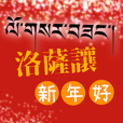 Tibetan-Chinese Blessing Words01new year