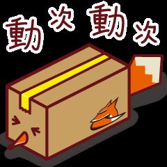 奇狐奇狐動次動