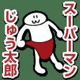 神の試作品「スーパーまんじゅう太郎」