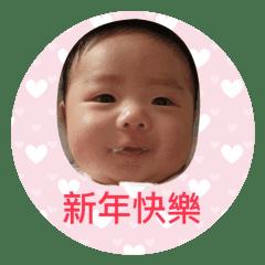 鈞鈞説新年快樂!