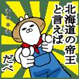 トレンディうさぎ カスタム 北海道