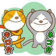 ネコ介とキロ介