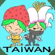 水果沙彌花忍者~台灣會話篇