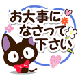 Sticker of Gentle Black Cat (Polite)
