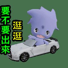 可愛的追夢寶寶 2(動態貼圖)