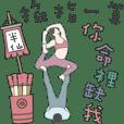 Partner yoga (Chinese)