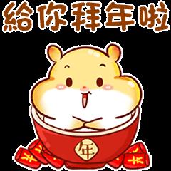 吉祥金鼠賀新春