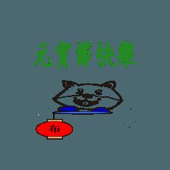 星星雄孩(布)元宵款第48版