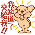 Putaro the Poodle Big polite sticker(tw)