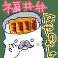 Fukui character Fukui valve