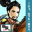 Sengoku Stickers 1