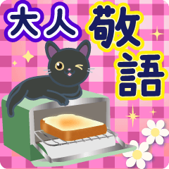 Natural black cat caring stickers japan
