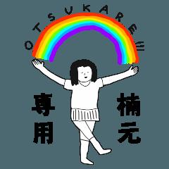 SSGkt KUSUMOTO no.6336