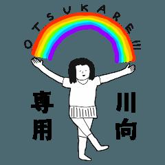 SSGkt KAWAMUKAI no.6338