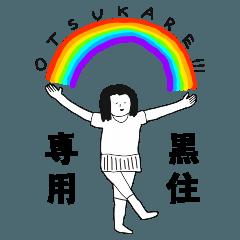 SSGkt KUROZUMI no.6344