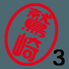 WASHIZAKI 3 by t.m.h no.9449