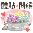 Cute adult Greeting Sticker(tw)
