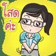 เจ๊แว่น (ภาษาไทย)