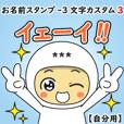 お名前スタンプ-3文字カスタム3【自分用】