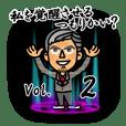 ジュン&一ノ瀬 vol.2