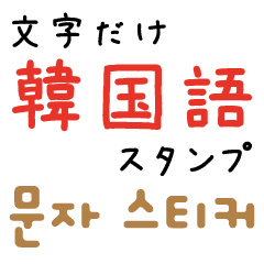 文字だけ韓国語スタンプ