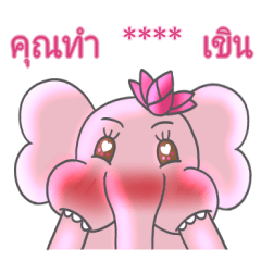 GreebBoaw Puffed elephant (Fall in love)