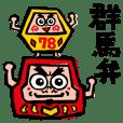 Gunma dialect stickers of Daruma-syokudo