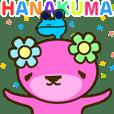 HANAKUMA~花くま~