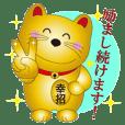 金のしあわせ招き猫 Ⅱ   (励まし編)