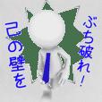 動く▶!白い3D小人(応援)