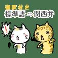 翻訳付き関西弁ネコ。