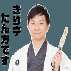 Kiriteitanpo Akita dialect stickers