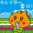 キレイや~富山!