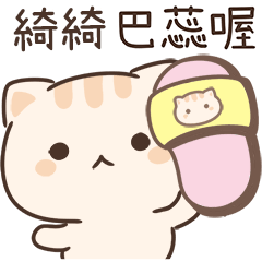 小星貓姓名貼-綺綺專用