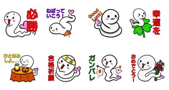 「Good Luck White Snake-chan」のLINEスタンプ一覧